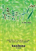 緑果テシナク