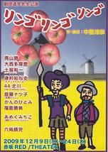 リンゴリンゴリンゴ