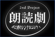 朗読劇 ~君と僕のシンクロニシティ~ 第1回公演