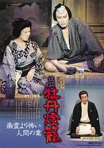 シネマ歌舞伎「怪談 牡丹燈籠」