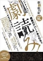 劇読み! vol.3