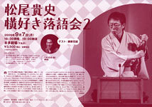 松尾貴史 横好き落語会2