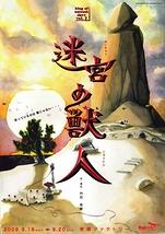 迷宮の獣人(じゅうにん)