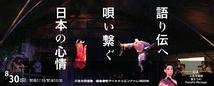 語り伝へ唄い繋ぐ日本の心情 —UA・人形浄瑠璃・能からのPeaceful Message