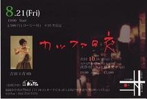 カッファの夜 vol.2
