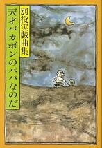 reading 海ゆかば水漬く屍