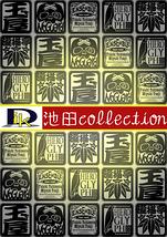 池田collection