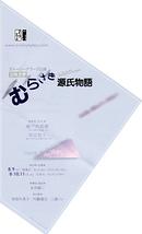 立体文学 『むらさき源氏物語』