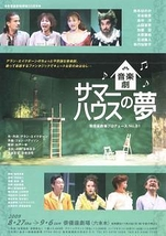 音楽劇「サマーハウスの夢」