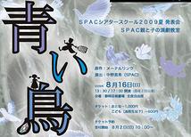 SPAC親と子の演劇教室「青い鳥」