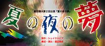劇団静火第2回公演「夏の夜の夢」