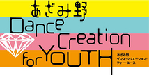 あざみ野 Dance Creation for YOUTH