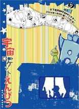 宇宙ロケットえんぴつ(初演)