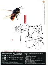 頭の中の千匹の蜂