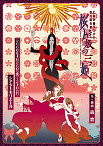 桜屋敷の三姫