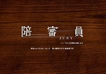 陪審員~JURY~