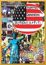 Super Hero Generations(終演!ご来場ありがとうございました!)