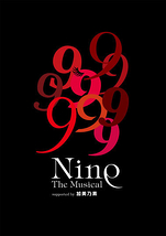 NINE the musical
