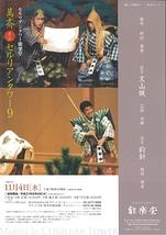萬斎 in CERULEANTOWER 9