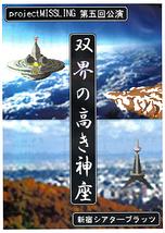 双界の高き神座