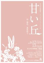 北九州芸術劇場リーディングセッション vol.14「甘い丘」