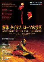 ブランドラ劇場「解体 タイタス ローマの没落」