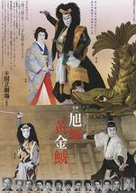初春歌舞伎公演「通し狂言 旭輝黄金鯱(あさひにかがやくきんのしゃちほこ)」