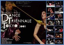 ダンス・トリエンナーレ・トーキョー2009