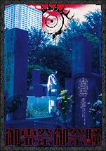 御霊祭御祭騒【トリプルキャスト公演】