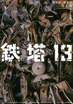 鉄塔13 【サーティーン】