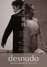 desnudo デスヌード vol.4 「愛と犠牲」