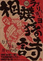 相撲狂の詩