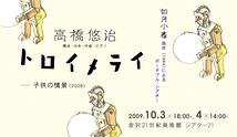 トロイメライー子供の情景(2008)
