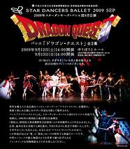 バレエ「ドラゴン・クエスト」全2幕