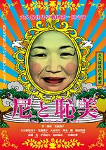大久保佳代子劇団第一回公演「尼と恥美」