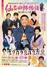 一、仙台四郎物語~福の神になった男 / 二、ものまねエンターテインメント2009「コロッケ オンステージ」