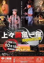 上々颱風一座 南座特別公演
