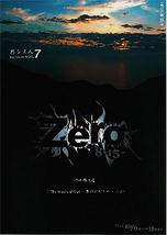 Zero - 8・15 -