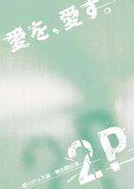 2P【満員御礼で無事終了☆】