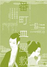 北九州芸術劇場リーディングセッション vol.15「番町皿屋敷」