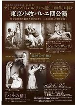 東京小牧バレエ団公演
