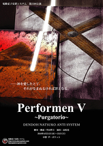 PerformenⅤ~Purgatorio~