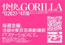 快快の「GORILLA」→→ 12月18日!!!とうとうラストゴリラ!!!!!!!!gooood-bye Gorilla PARTY~さよなら!!ゴリラ!!ありがとう!!パーティー!!~