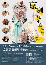 北京京劇院訪日公演