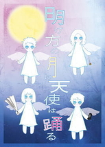 明け方の月に天使は踊る