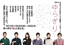 ゆらぎり【脚本:成島秀和(こゆび侍)×演出:古川貴義(箱庭円舞曲)】