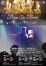2009秋・BIJOU DE BRUIN