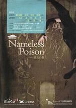 Nameless Poison‐ 黒衣の僧