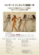 コンサート・ジェネシス(始源)・IV