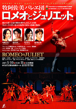 「ロメオとジュリエット」(全幕)